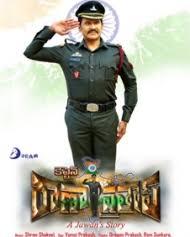 Captain Rana Pratap