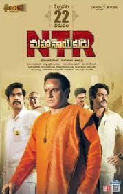 N.T.R: Mahanayakudu Profile Picture